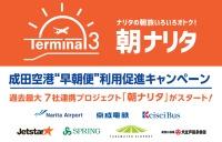 ニュース画像:成田空港、国内線の早朝便利用促進キャンペーン「朝ナリタ」を実施