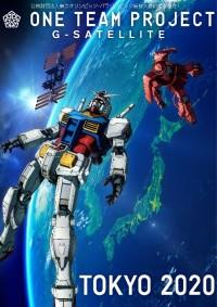 ニュース画像:ガンダムとシャアザク、宇宙から東京2020にエール JAXA・東大が協力