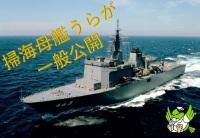 ニュース画像:掃海母艦「うらが」、6月1日に門司港で一般公開 10時から16時まで