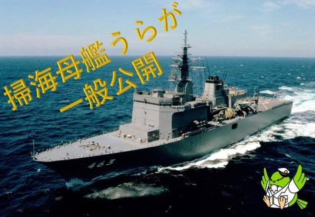 ニュース画像 1枚目:掃海母艦「うらが(MST-463)」一般公開