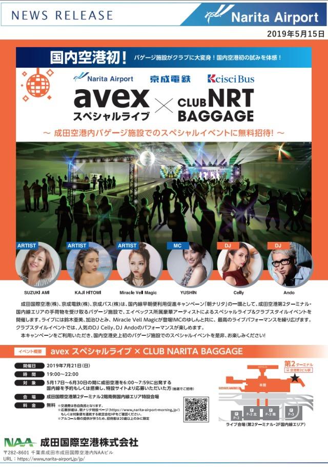 ニュース画像 1枚目:avexスペシャルライブ × CLUB NRT BAGGAGE