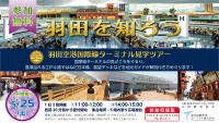 ニュース画像:羽田国際線ターミナル見学ツアー、5月25日に開催 当日受付のみ