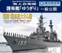 ニュース画像:護衛艦「ゆうぎり」一般公開、横浜で6月1日と2日 特別公開は要応募