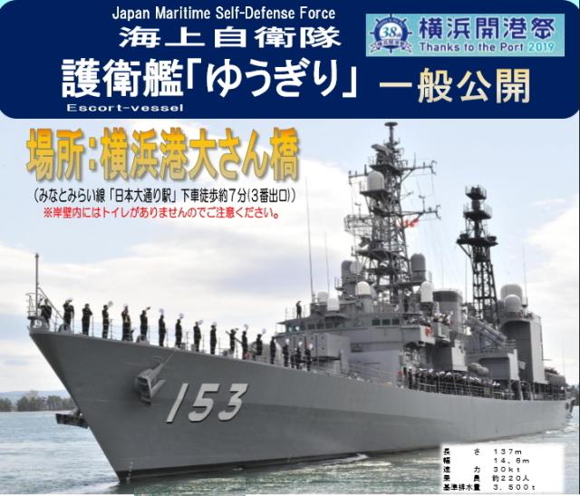 ニュース画像 1枚目:護衛艦「ゆうぎり」一般公開
