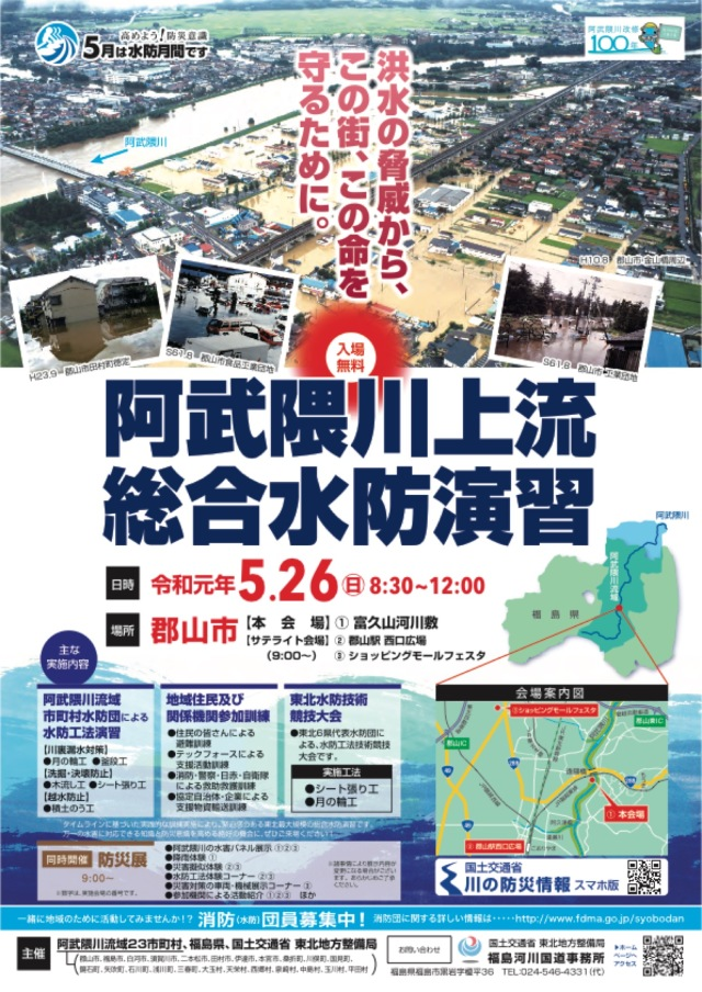 ニュース画像 1枚目:阿武隈川上流総合水防演習