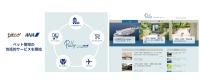 ニュース画像:ANAグループ、PECOと共同でペット領域の包括的サービスを開始