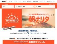 ニュース画像:ジェットスターのスーパースターセール、成田発着の国内線が990円から