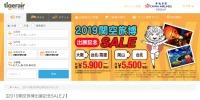 ニュース画像:タイガーエア台湾、2日間限定で2019関空旅博出展記念セールを開催