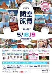 ニュース画像:関西エアポート、関空旅博プレゼントキャンペーン 15回目開催記念