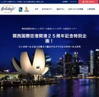 ニュース画像 1枚目:関西国際空港開港25周年 x シンガポール航空増便記念ツアー