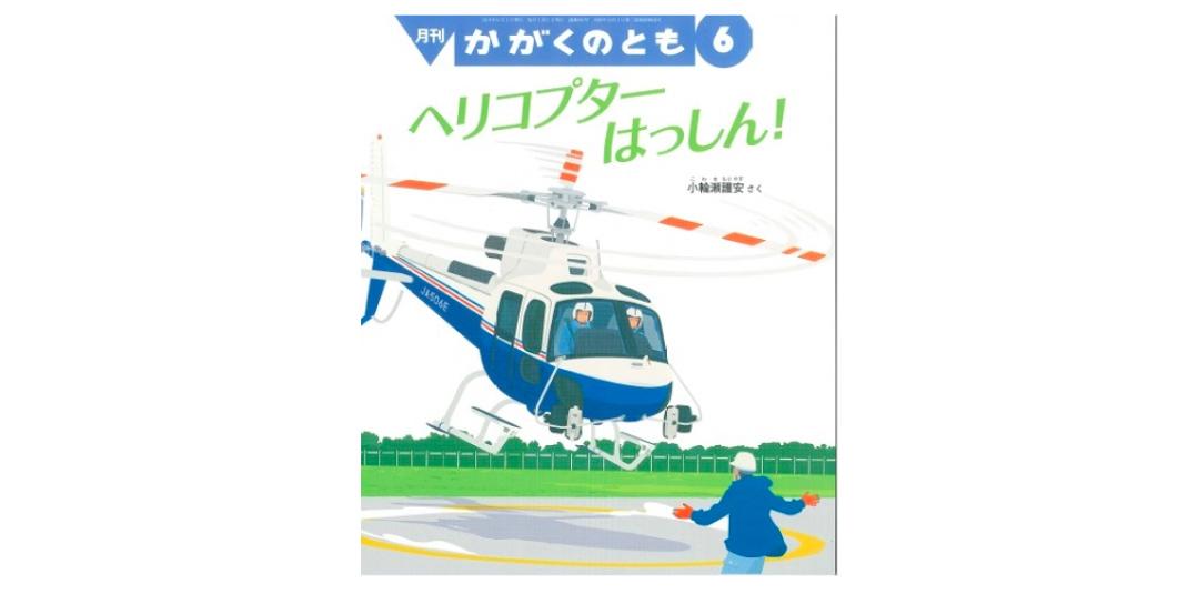 ニュース画像 1枚目:「かがくのとも 6月号 ヘリコプターはっしん!」