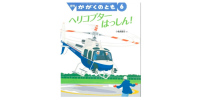 ニュース画像:東邦航空、「かがくのとも 6月号 ヘリコプターはっしん!」に協力