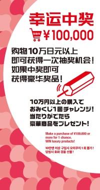ニュース画像:成田免税店Fa-So-La、はずれなしのくじ引き 5月26日まで