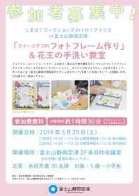 ニュース画像:静岡空港、5月25日にフォトフレーム作りと花王の手洗い教室 当日受付