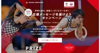 ニュース画像:JAL、体操ニッポン応援Twitterキャンペーン第2弾を展開