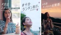 ニュース画像:JALカードの「マイル旅」、新ウェブCM第2弾は台湾編 全3本を公開