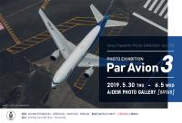 ニュース画像:プロ・アマ15名の写真展「ParAvion3」、5月30日から開催