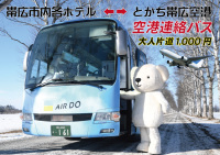 ニュース画像:北海道拓殖バス、帯広空港連絡バスの6月運行ダイヤを発表