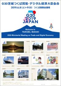 ニュース画像:G20茨城つくば貿易・デジタル経済大臣会合で記念切手、茨城空港も登場