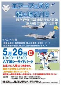ニュース画像:エアーフェスタ経ヶ岬2019、岐阜F-4と陸自UH-1が展示飛行