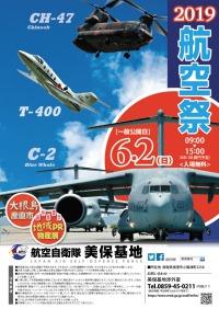 ニュース画像:美保基地航空祭、所属機中心に展示飛行 8空団のF-2戦闘機も参加