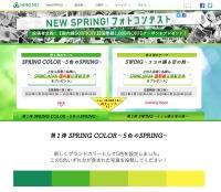 ニュース画像:春秋航空日本、6月2日までフォトコンテスト第1弾 全員にクーポン進呈