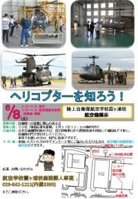 ニュース画像:霞ヶ浦駐屯地、6月に航空機展示と体験搭乗 5月27日まで参加者募集