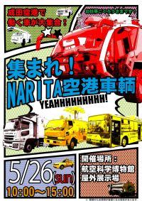 ニュース画像:航空科学博物館、5月26日に「集まれ!NARITA空港車輌」