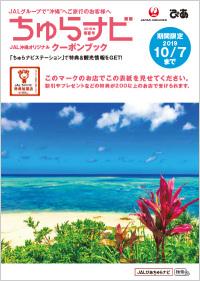 ニュース画像:JALとJTA、9月まで沖縄クーポンブック 「ちゅらナビ」を機内配布