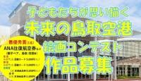 ニュース画像:鳥取空港、7月15日まで「未来の鳥取空港絵画コンテスト」作品募集