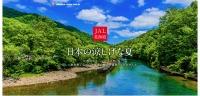 JAL、アドベンチャースポットを紹介する北海道特集 キャンペーンもの画像