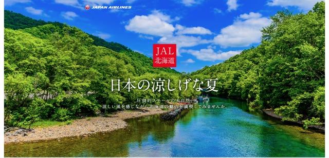 ニュース画像 1枚目:JAL 日本の涼しげな夏