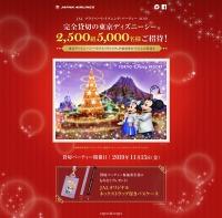 ニュース画像:JAL、東京ディズニーシー完全貸切パーティーへの招待キャンペーン