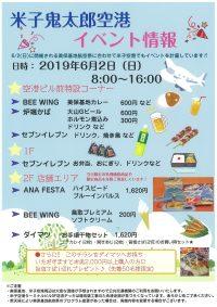 ニュース画像:米子空港、6月2日開催の美保基地航空祭にあわせ模擬店を出店