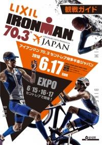 ニュース画像:アイアンマン70.3セントレア知多半島ジャパン、6月9日に開催