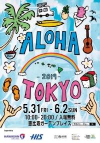 ニュース画像:ハワイアン、ALOHA TOKYO 2019に特別協賛 ブースも出展