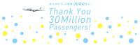 ニュース画像 1枚目:搭乗者数3,000万人達成ありがとうキャンペーン