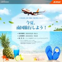 ニュース画像:チェジュ航空、夏の南国リゾート行き 韓国経由で片道4,600円から