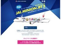 ニュース画像:JAL、「ミニオンジェット 2」就航記念でモデルプレーンなどが当たる