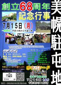 ニュース画像:美幌駐屯地、7月15日に創立記念行事 13日には市中パレード