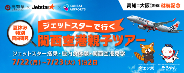 ニュース画像 1枚目:ジェットスターで行く 関西空港親子ツアー