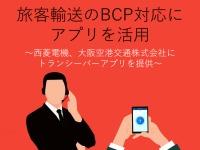 ニュース画像:西菱電機、大阪空港交通にトランシーバーアプリ提供 災害時の通信にも