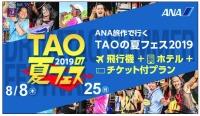 ニュース画像:ANA、大分県竹田市と連携「TAOの夏フェス」チケット付き商品を発売