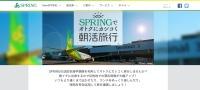 ニュース画像:春秋航空日本、早朝便利用促進キャンペーン 航空券やライブが当たる
