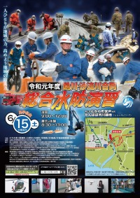 ニュース画像 1枚目:鵡川・沙流川合同総合水防演習