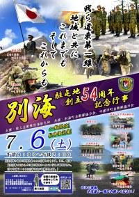 ニュース画像:別海駐屯地、7月6日に創立記念行事 戦車の体験搭乗や機体見学など