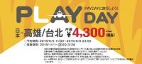ニュース画像:タイガーエア台湾、6月6日まで早割タイムセール 片道4,300円から