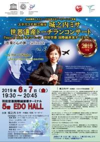ニュース画像:羽田、6月7日に城之内ミサさんによる「世界遺産トーチランコンサート」