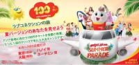 ニュース画像:ベトジェットエア、成田発着のハノイ、ホーチミン線が100円!