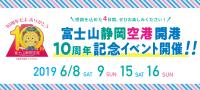 ニュース画像:静岡空港、開港10周年記念式典を開催 週末には楽しい記念イベントも